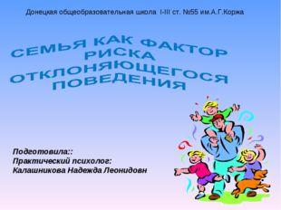 Подготовила:: Практический психолог: Калашникова Надежда Леонидовн Донецкая о