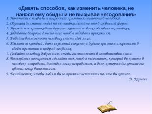 «Девять способов, как изменить человека, не нанося ему обиды и не вызывая нег
