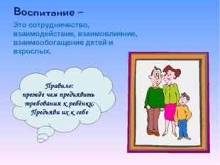 Это сотрудничество, взаимодействие, взаимовлияние, взаимообогащение детей и в