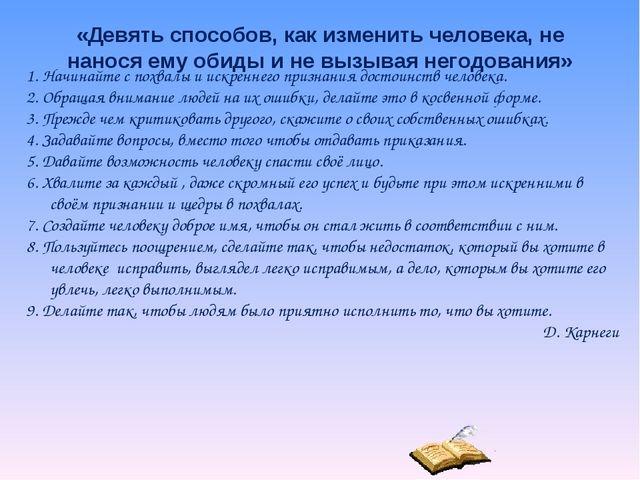 «Девять способов, как изменить человека, не нанося ему обиды и не вызывая нег...