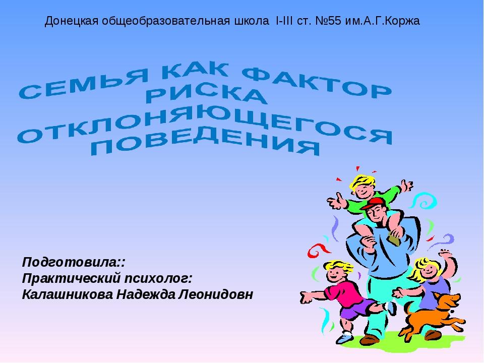 Подготовила:: Практический психолог: Калашникова Надежда Леонидовн Донецкая о...