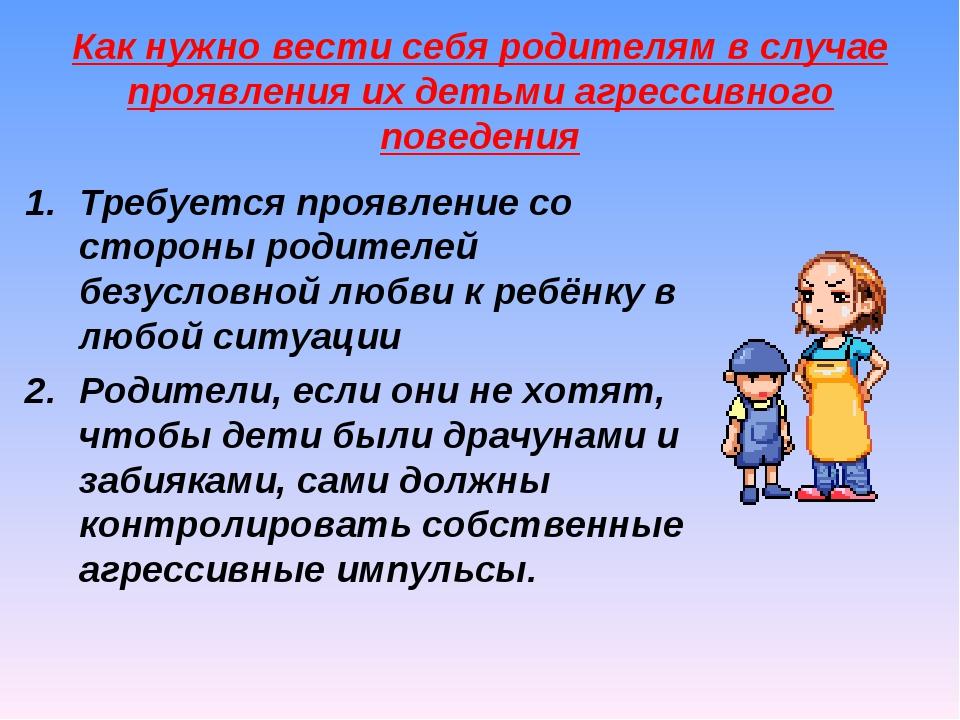 Как нужно вести себя родителям в случае проявления их детьми агрессивного пов...