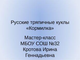 Русские тряпичные куклы «Кормилка» Мастер-класс МБОУ СОШ №32 Кротова Ирина Ге