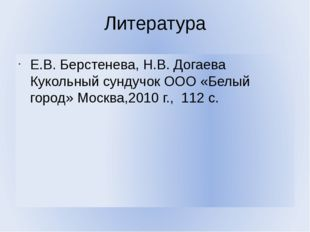 Литература Е.В. Берстенева, Н.В. Догаева Кукольный сундучок ООО «Белый город»