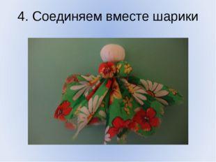 4. Соединяем вместе шарики