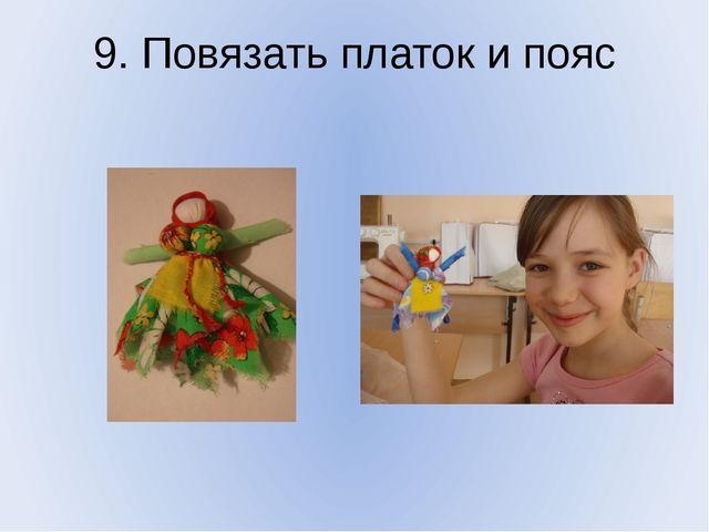 9. Повязать платок и пояс