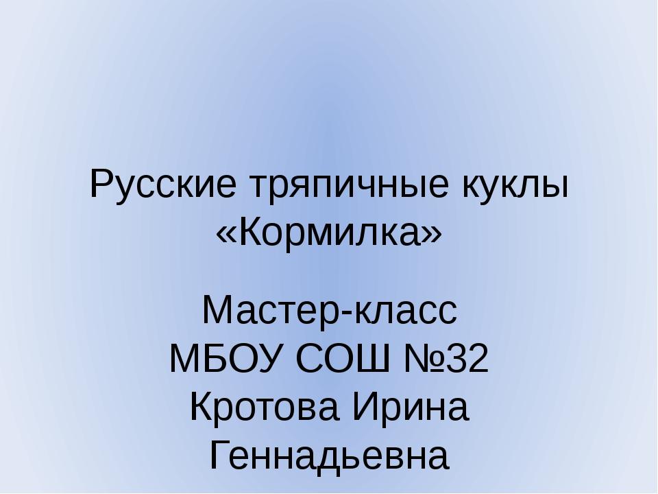 Русские тряпичные куклы «Кормилка» Мастер-класс МБОУ СОШ №32 Кротова Ирина Ге...