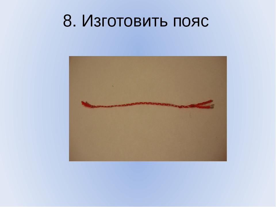 8. Изготовить пояс