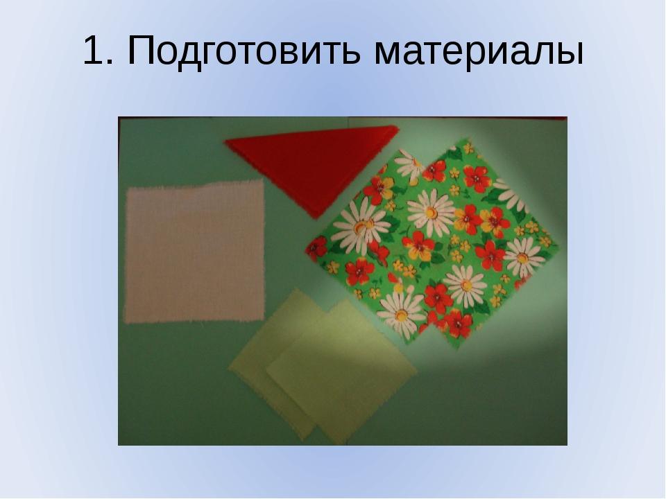 1. Подготовить материалы