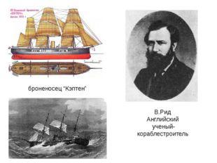 """В.Рид Английский ученый-кораблестроитель броненосец """"Кэптен"""""""
