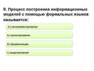 9. Процесс построения информационных моделей с помощью формальных языков назы