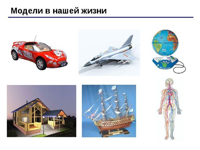Модели в нашей жизни