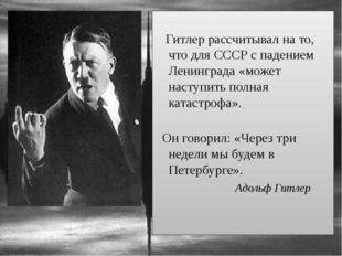 Гитлер рассчитывал на то, что для СССР с падением Ленинграда «может наступит