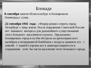 Блокада 8 сентября заняли Шлиссельбург и блокировали Ленинград с суши. 22 се