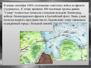 В конце сентября 1941г положение советских войск на фронте ухудшилось. К это