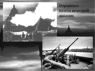 Отражение налета немецкой авиации.
