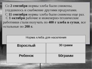 С 1 октября рабочие и инженерно-технические работники стали получать по 400