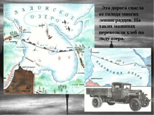 Самой страшной оказалась зима 1942 года. Только военно- автомобильная дорога,
