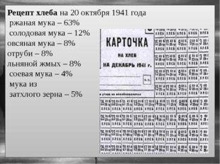 Рецепт хлеба на 20 октября 1941 года ржаная мука – 63% солодовая мука – 12%
