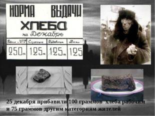 25 декабря прибавили 100 граммов хлеба рабочим и 75 граммов другим категориям