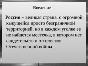 Россия – великая страна, с огромной, кажущейся просто безграничной территори