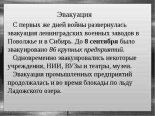 Эвакуация С первых же дней войны развернулась эвакуация ленинградских военны