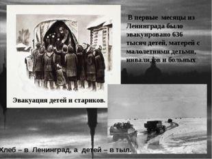 Эвакуация детей и стариков. Хлеб – в Ленинград, а детей – в тыл. В первые ме