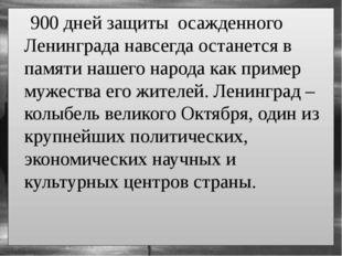 900 дней защиты осажденного Ленинграда навсегда останется в памяти нашего на