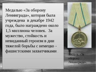Медаль «За оборону Ленинграда». Медалью «За оборону Ленинграда», которая была