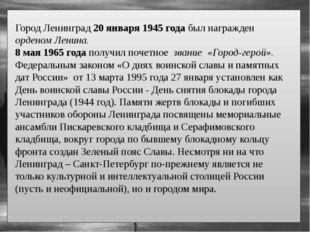 Город Ленинград 20 января 1945 года был награжден орденом Ленина. 8 мая 1965