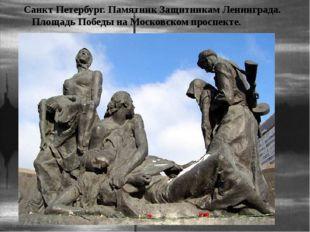 Санкт Петербург. Памятник Защитникам Ленинграда. Площадь Победы на Московско