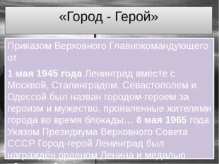 «Город - Герой» Приказом Верховного Главнокомандующего от 1 мая 1945 года Лен
