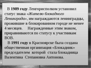 В 1989 году Ленгорисполком установил статус знака «Жителю блокадного Ленингр
