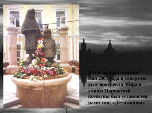 В городе Красноярске 7 мая 2005 года в сквере на углу проспекта Мира и улицы