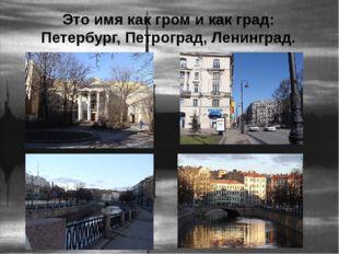 Это имя как гром и как град: Петербург, Петроград, Ленинград.
