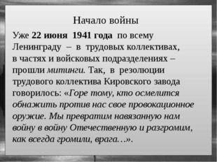 Уже 22 июня 1941 года по всему Ленинграду – в трудовых коллективах, в частях