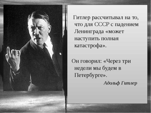 Гитлер рассчитывал на то, что для СССР с падением Ленинграда «может наступит...