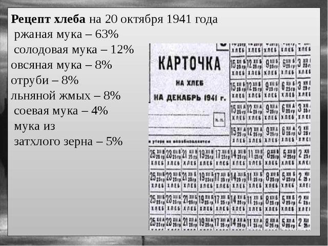 Рецепт хлеба на 20 октября 1941 года ржаная мука – 63% солодовая мука – 12%...