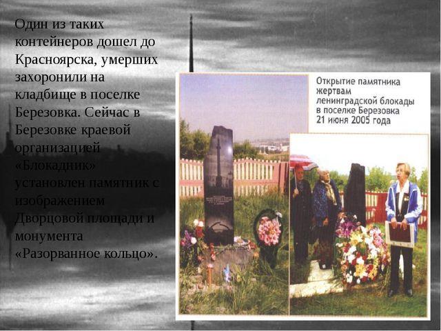 Один из таких контейнеров дошел до Красноярска, умерших захоронили на кладбищ...
