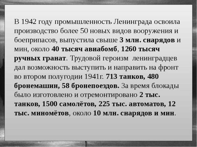 В 1942 году промышленность Ленинграда освоила производство более 50 новых ви...