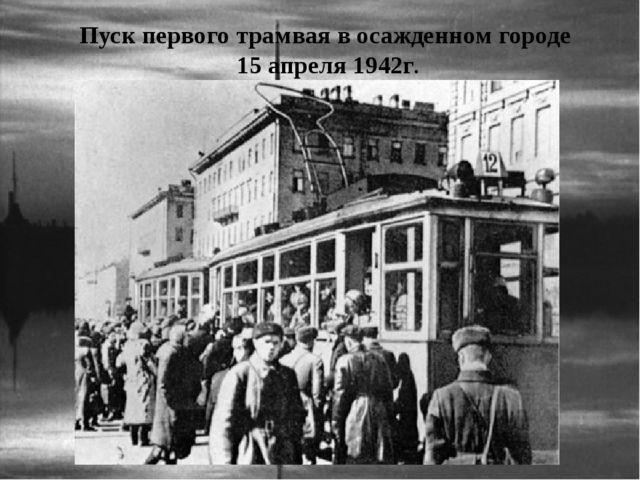 Пуск первого трамвая в осажденном городе 15 апреля 1942г.