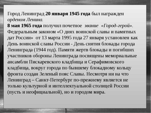 Город Ленинград 20 января 1945 года был награжден орденом Ленина. 8 мая 1965...