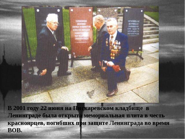 В 2001 году 22 июня на Пискаревском кладбище в Ленинграде была открыта мемори...