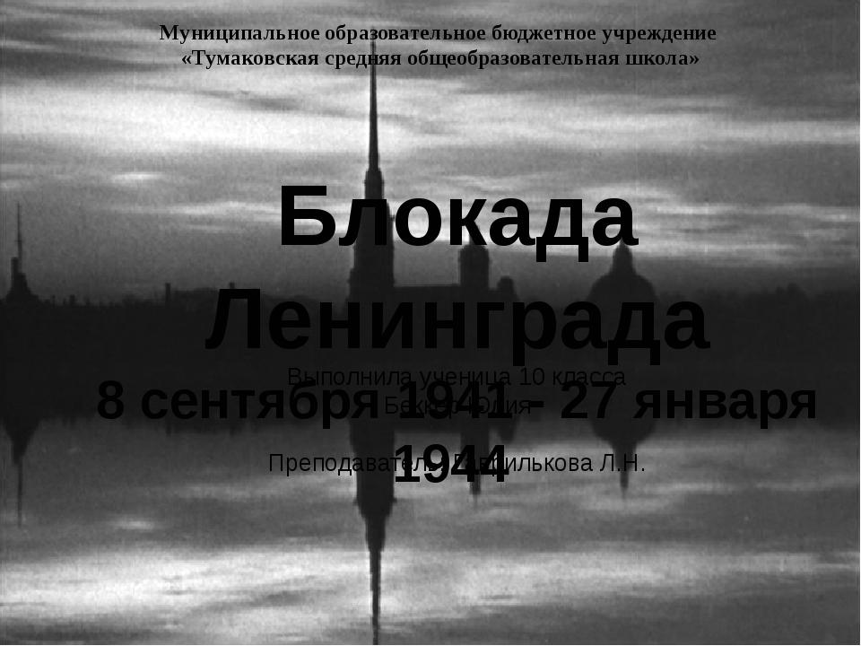 Выполнила ученица 10 класса Беккер Юлия Преподаватель: Гаврилькова Л.Н. Блока...