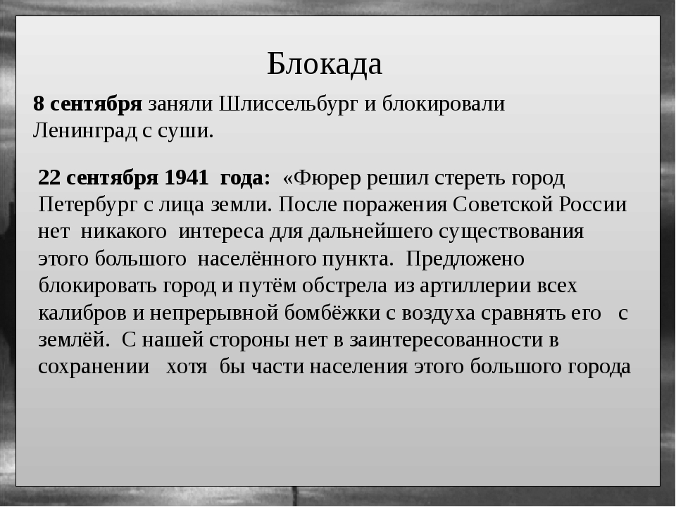 Блокада 8 сентября заняли Шлиссельбург и блокировали Ленинград с суши. 22 се...