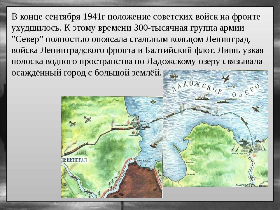 В конце сентября 1941г положение советских войск на фронте ухудшилось. К это...