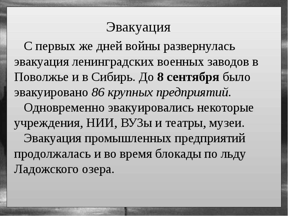 Эвакуация С первых же дней войны развернулась эвакуация ленинградских военны...