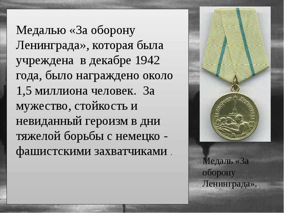Медаль «За оборону Ленинграда». Медалью «За оборону Ленинграда», которая была...
