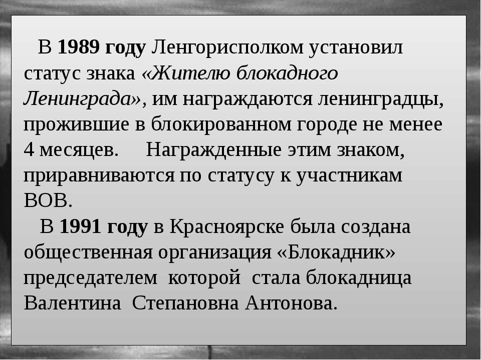В 1989 году Ленгорисполком установил статус знака «Жителю блокадного Ленингр...