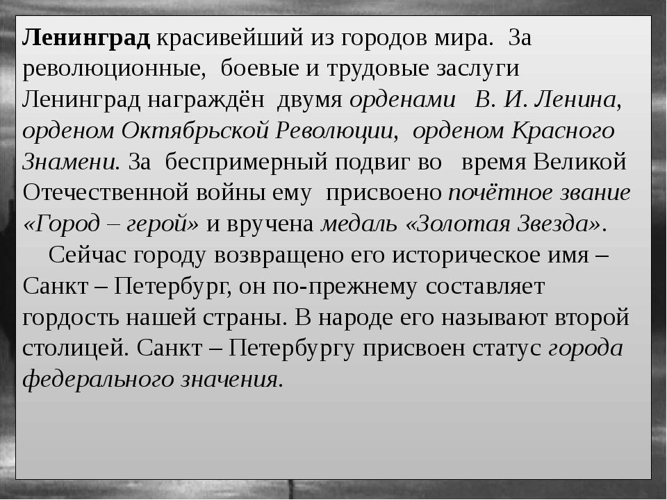 Ленинград красивейший из городов мира. За революционные, боевые и трудовые...
